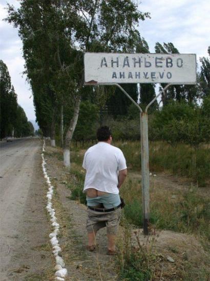 Смешные дорожные знаки (Часть 3)