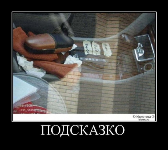 автодемотиваторы6-10.jpg