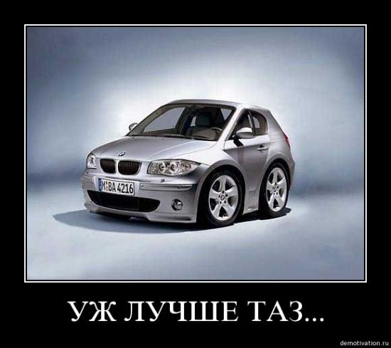 автодемотиваторы6-13.jpg