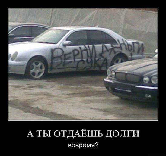 Демотиваторы на автомобильную тему (смешные и со смыслом). Часть пятая