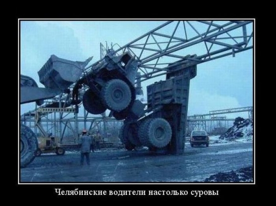 автодемотиваторы6-20.jpg