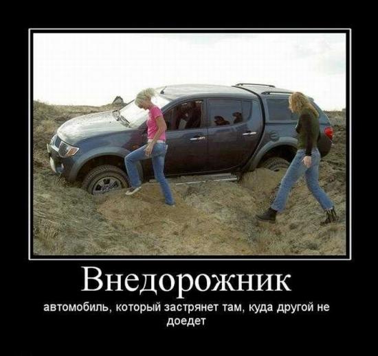автомобильные демотиваторы часть 3-1-15.jpg