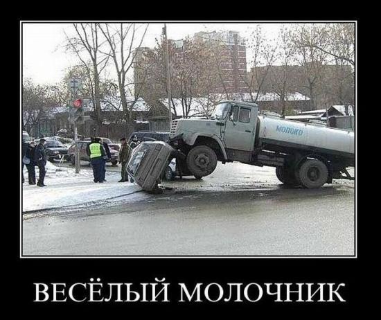 автомобильные демотиваторы часть 3-1.jpg