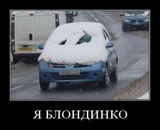 Демотиваторы на автомобильную тему (смешные и со смыслом). Часть третья