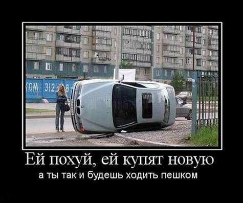 Демотиваторы на автомобильную тему (смешные и со смыслом). Часть седьмая